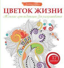Раскраски Цветок жизни. Женские арт-медитациидля раскрашивания