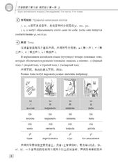 Chinese Course (3rd Edition Russian Edition) 1A