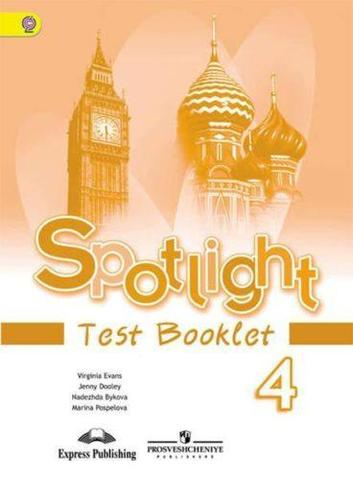 Spotlight 4 класс. Test Booklet. Английский в фокусе. Н.И. Быкова, Д. Дули, М.Д. Поспелова. Контрольные задания
