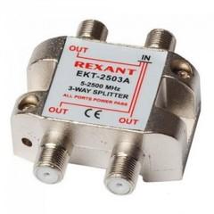 Разветвитель на 3 ТВ Rexant EKT-2503 (спутниковый с проходом по питанию)