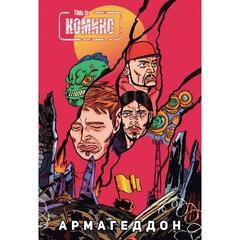 This Is Комикс №4: Армагеддон