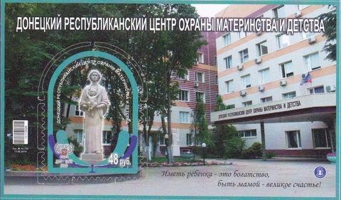 Почта ДНР (2019 06.14.) ДРЦОМД- блок