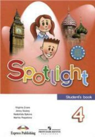 Spotlight 4кл. Student's book. Английский в фокусе. Н.И. Быкова, Д. Дули, М.Д. Поспелова. Учебник (В комплекте с диском) 2017 год