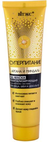 СУПЕРПИТАНИЕ Аргана и миндаль Oil-МАСКА ревитализирующая для лица, шеи и декольте, 100мл.