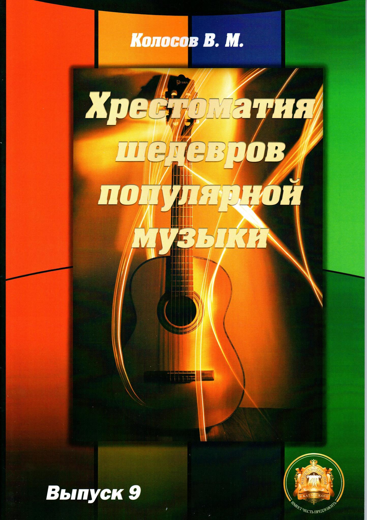 Колосов В. М. Хрестоматия шедевров популярной музыки. Тетрадь 9.