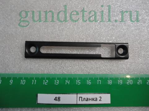 Планка 2 цевья нижняя МР-555К Биатлон