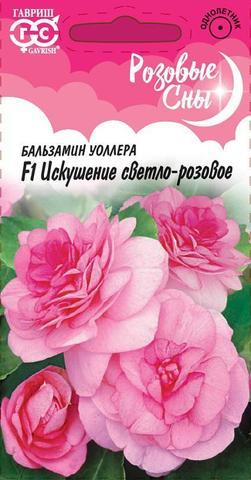 Бальзамин Искушение светло-розовое 5шт Гавриш