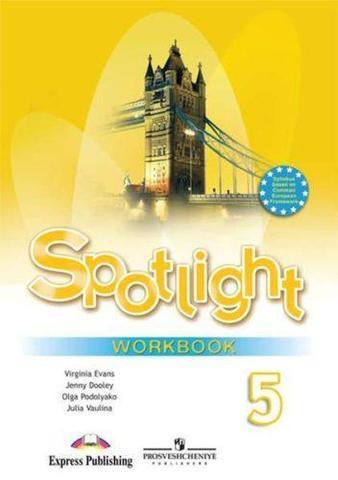 Spotlight 5 кл. Английский в фокусе. Ваулина Ю. Е., Дули Д., Подоляко О.Е., В. Эванс. Рабочая тетрадь