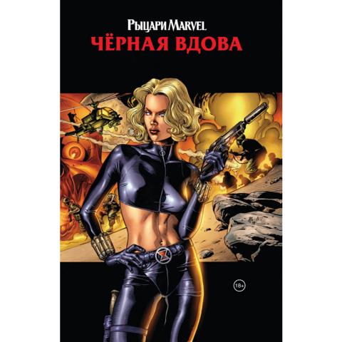 Рыцари Marvel. Чёрная вдова (обложка с Еленой Беловой)