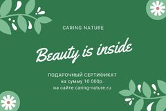 Подарочный сертификат на 10 000р на CARING-NATURE.RU