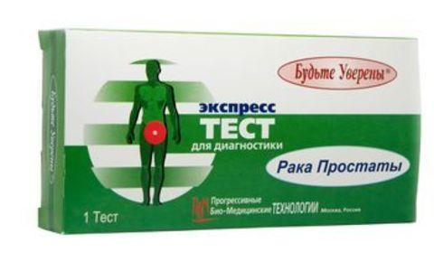 Тест на аденому простаты ИммуноХром-ПСА-Экспресс