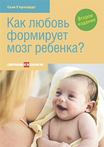 Как любовь формирует мозг ребенка? 2-е издание