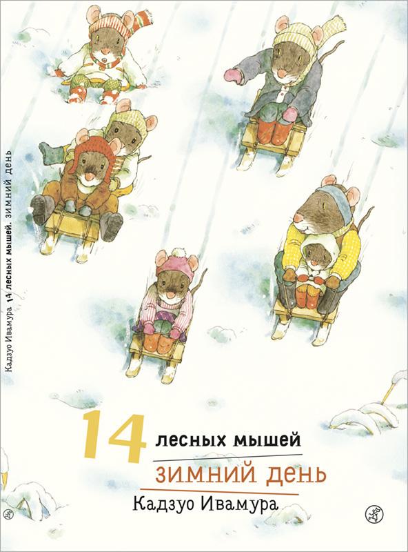 14 лесных мышей. Зимний день