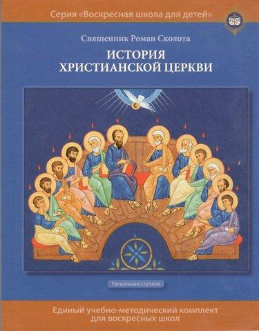 История христианской Церкви: Учебное пособие для воскресных школ. Начальная ступень