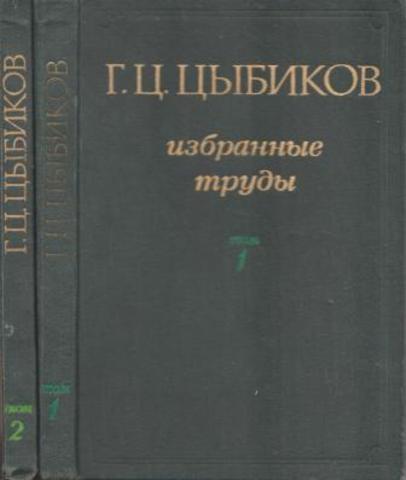 Цыбиков. Избранные труды в двух томах