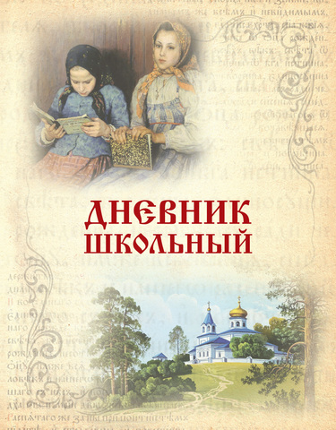 Дневник школьный. Арт. 55256-01