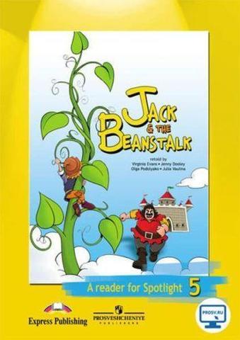 Spotlight 5 кл. Reader. Jack and the beanstalk. Английский в фокусе. Книга для чтения. Джек и бобовое зернышко