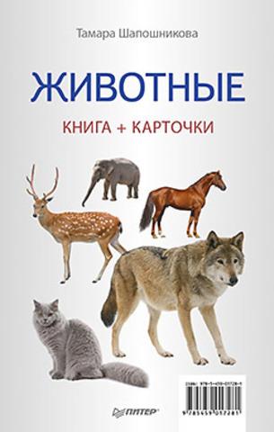 Животные (Книга+карточки) 0+