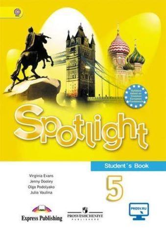 Spotlight 5 кл. Английский в фокусе. Ваулина Ю., Дули Д., Подоляко О. Издание до 2020