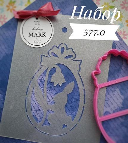 Набор №577 - Пасхальное яичко с зайчиком