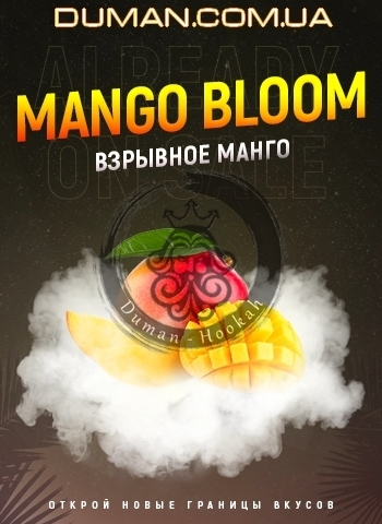 Табак 4:20 Mango Bloom (4:20 Взрывное Манго)