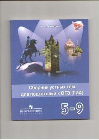 Смирнов Ю.А. Сборник устных тем для подготовки к ОГЭ (ГИА) 5-9 классы