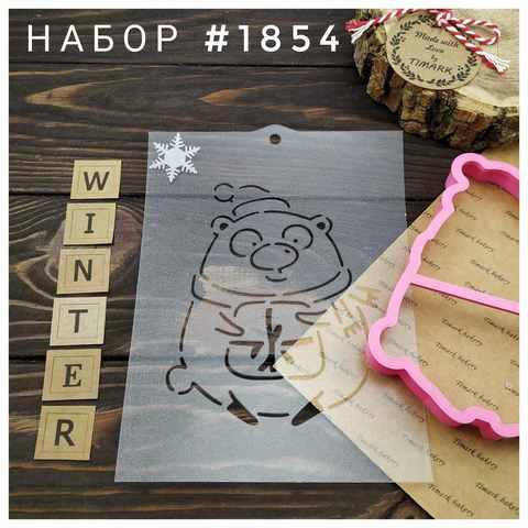 Набор №1854 - Мишка с подарком