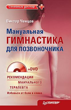 Мануальная гимнастика для позвоночника (+DVD)