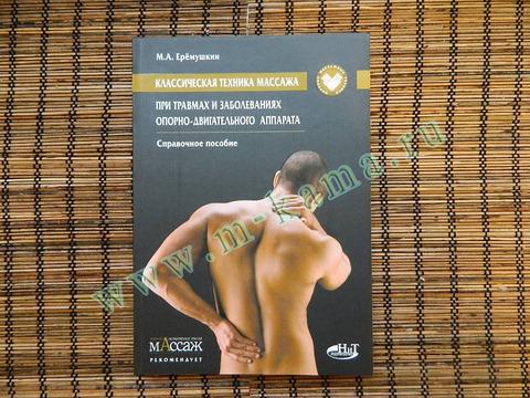 М.А. ЕРЁМУШКИН Классическая техника массажа при травмах и заболеваниях опорно-двигательного аппарата