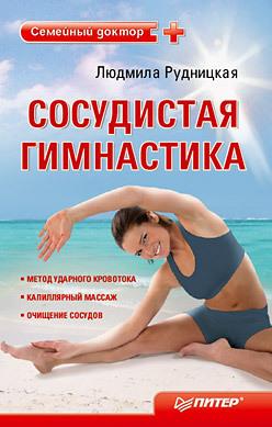 Сосудистая гимнастика недорого