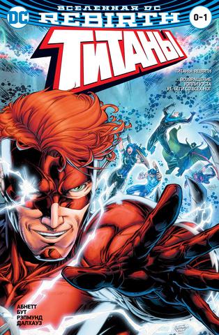 Вселенная DC. Rebirth. Титаны #0-1 / Красный Колпак и Изгои #0