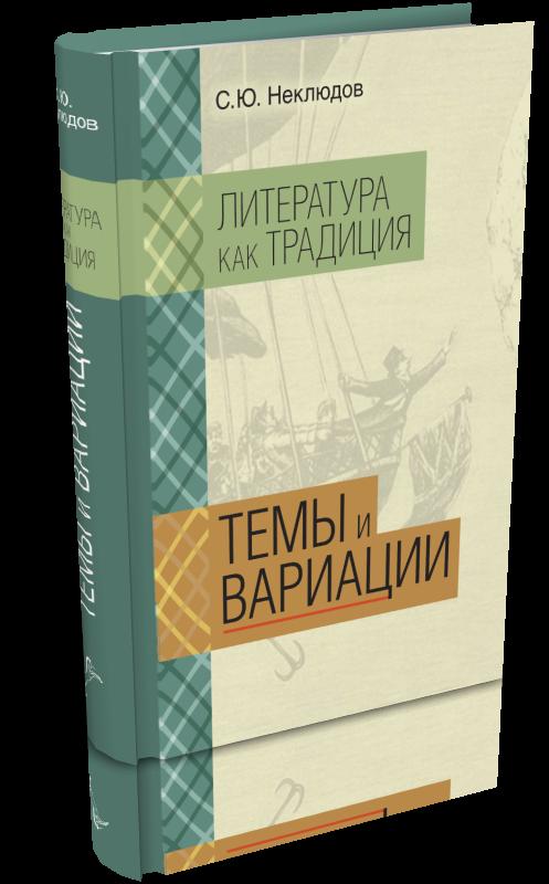 Неклюдов С.Ю. Темы и вариации.