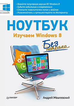 Ноутбук без напряга. Изучаем Windows 8 евгения пастернак ноутбук для женщин изучаем windows 7