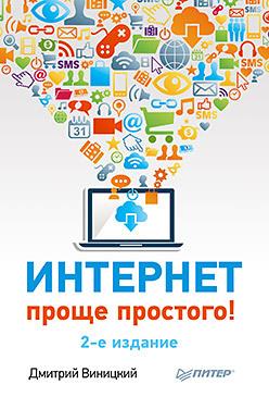 Интернет – проще простого! 2-е изд. компьютер
