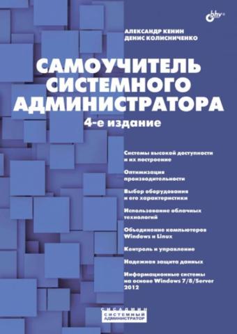 Книга: Александр Кенин, Денис Колисниченко
