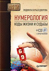 Нумерология. Коды жизни и судьбы (+CD с программой)