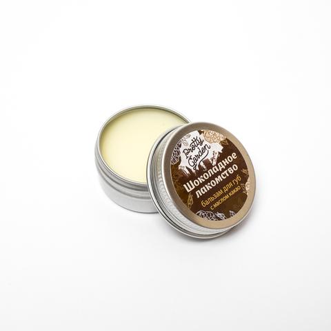 Бальзам для губ Шоколадное лакомство регенерация и питание с маслом какао, 10 г ТМ PRETTY GARDEN
