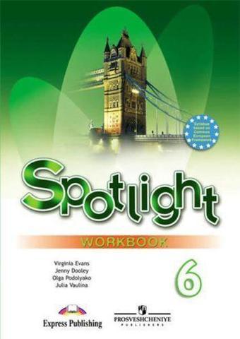 Spotlight 6 кл. Workbook. Английский в фокусе. Ваулина Ю. Е., Дули Д., Подоляко О.Е., В. Эванс. Рабочая тетрадь