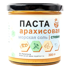 Арахисовая паста с морской СОЛЬЮ И СТЕВИЕЙ Royal Nut 300 г