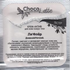 Тестер Крем-АКТИВ д_век ЛЯ'ФЛЁР, 3g TM ChocoLatte