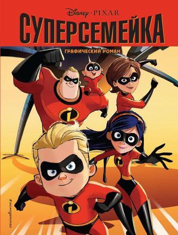 Суперсемейка. Детский графический роман