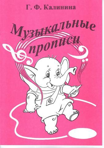 Г. Ф. Калинина. Музыкальные прописи