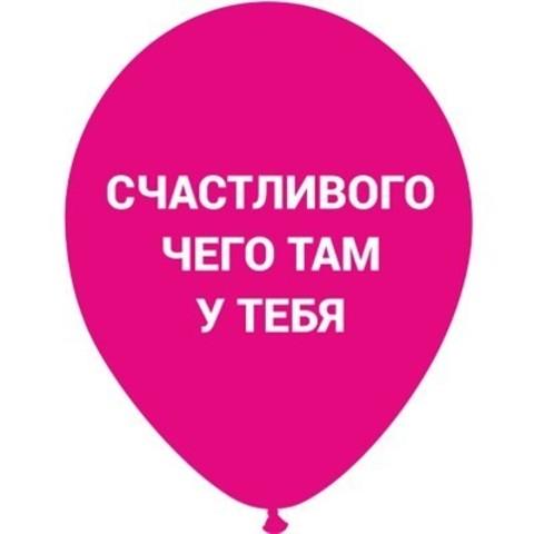 Воздушный шар Счастливого чего там у тебя розовый