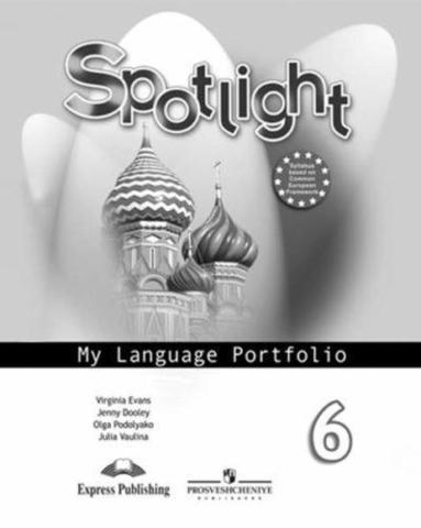 Spotlight 6 кл. Английский в фокусе. Языковой портфель