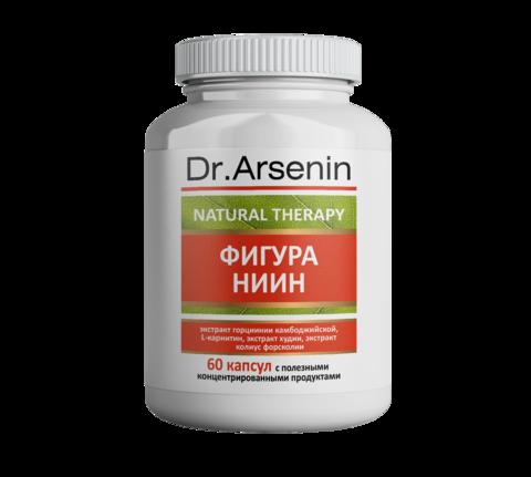 Концентрированный пищевой продукт Natural therapy ФИГУРА НИИН Dr. Arsenin 60 капсул НИИ Натуротерапии