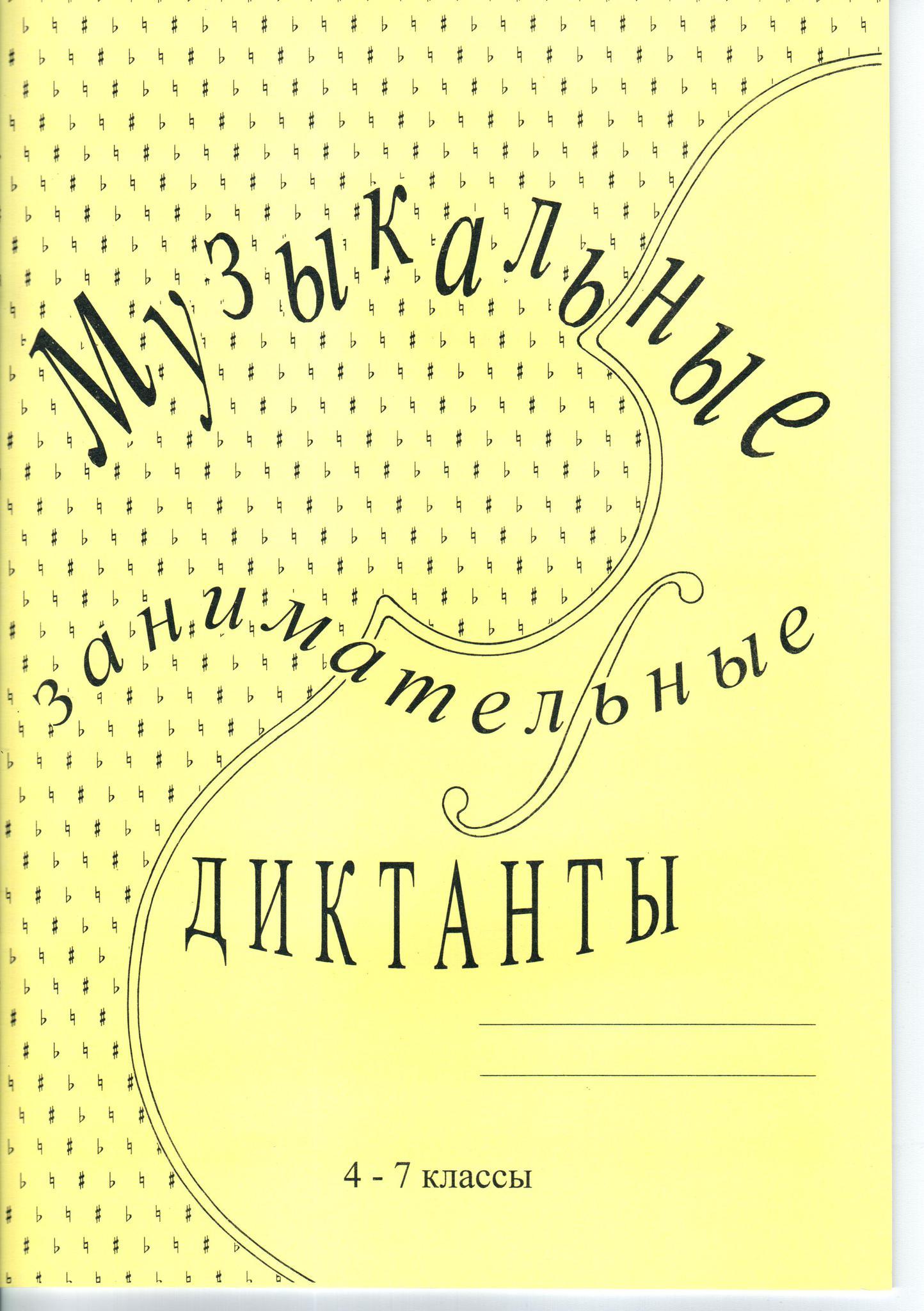 Г. Ф. Калинина. Музыкальные занимательные диктанты для учащихся старших классов классов