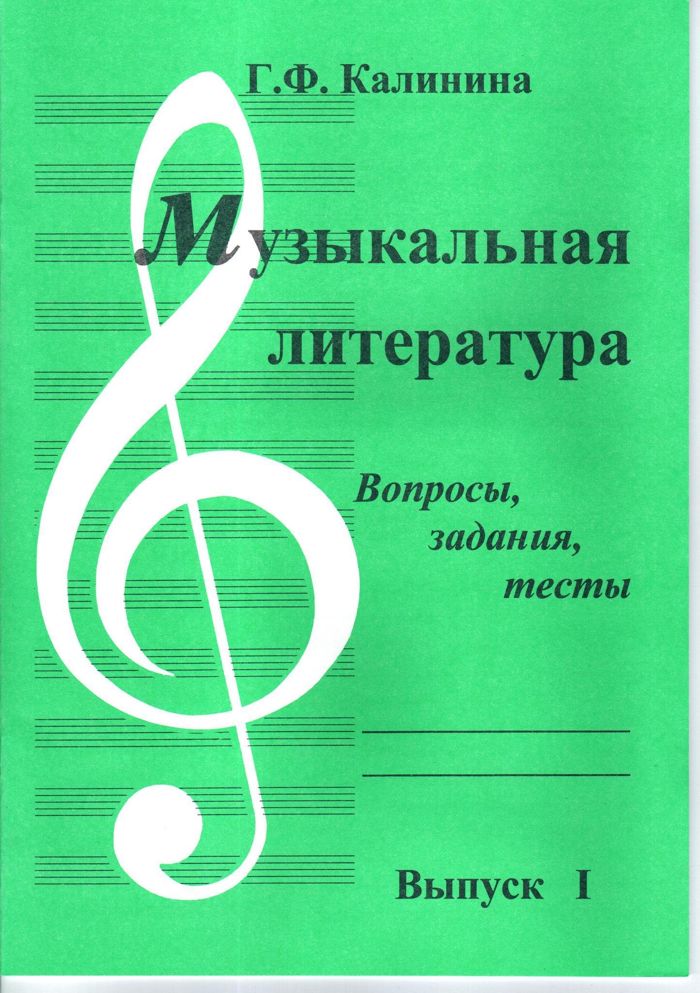 Г. Ф. Калинина. Музыкальная литература. Вопросы, задания, тесты. Выпуск 1.