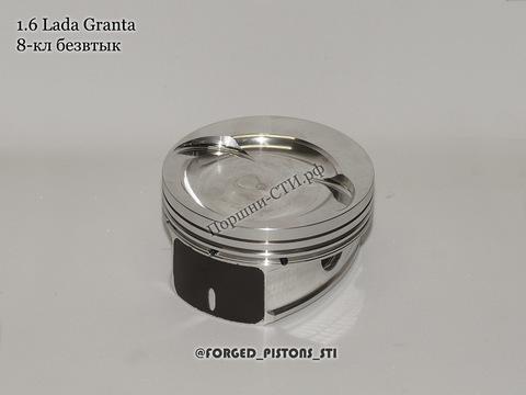 Поршни СТИ 8-кл 21116 (Гранта) безвтык