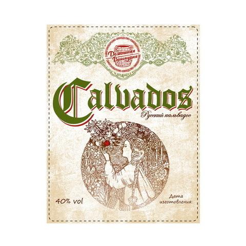 Этикетка Домашняя винокурня Кальвадос