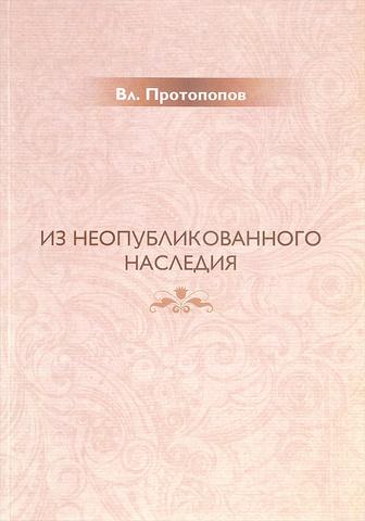 Протопопов Вл. Из неопубликованного наследия.